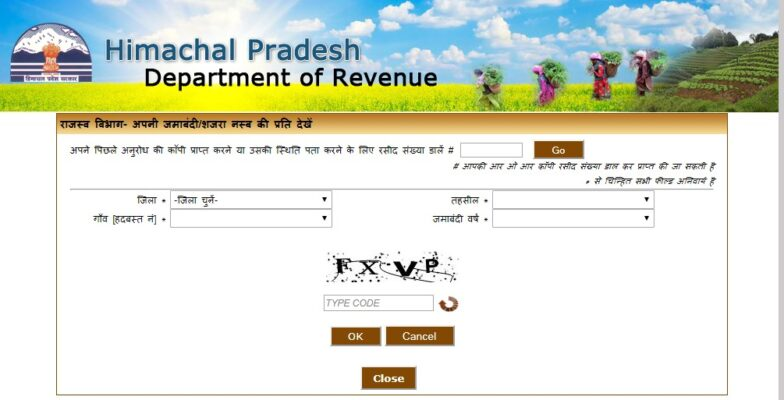 How to check online land records in Himachal Pradesh?