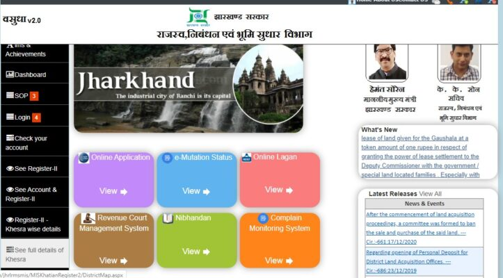 All about Jharbhoomi: Jharkhand land record system