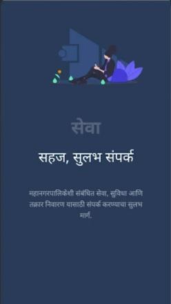 PCMC Sarathi mobile app