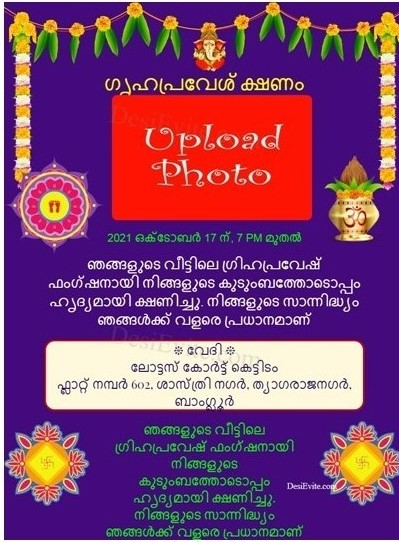 Griha Pravesh invitation card design ideas for you